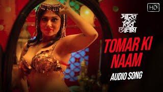 Tomar Ki Naam Full Audio Song | Shaheb Bibi Golaam | Bangla Movie 2016 | Shreya  …
