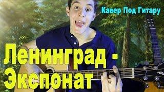 ЛЕНИНГРАД - ЭКСПОНАТ (Кавер Под Гитару)/ На Лабутенах Нах - Раиль Арсланов