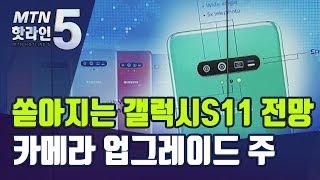 5배광학줌 들어가는 스마트폰 카메라...진화하는 갤럭시S11 / 머니투데이방송 (뉴스)
