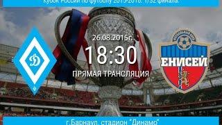 видео Алтайский футбольный клуб «Динамо» стартует в новом сезоне первенства России 4 августа