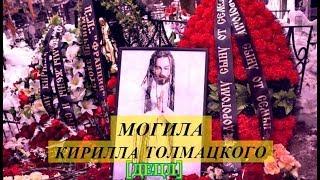 видео: ЭКСКЛЮЗИВ:МОГИЛА КИРИЛЛА АЛЕКСАНДРОВИЧА ТОЛМАЦКОГО