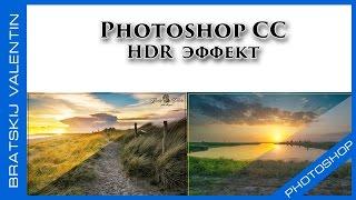 видео Плагин для создания HDR-эффекта. Nik Software HDR Efex Pro 1.200.11615 + RUS