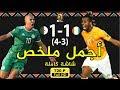 فيديو هوليودي لمبارات الجزائر ضد كوت ديفوار لحمك يشوك HD شاشة كاملة Algérie vs cote d'Ivoire