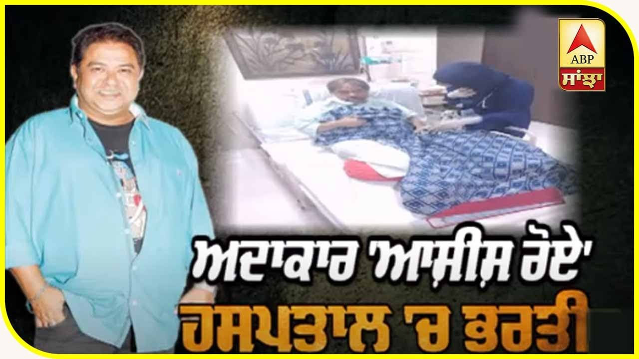 Actor Ashish Roy In ICU, Not Getting Monetary Help Due To Lockdown | TV Actor| ABP Sanjha