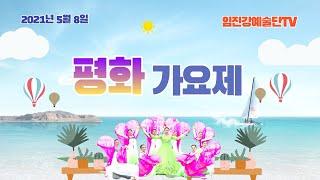 #평화#가요제#특집#예능프로그램#북한문화예술공연#(20…