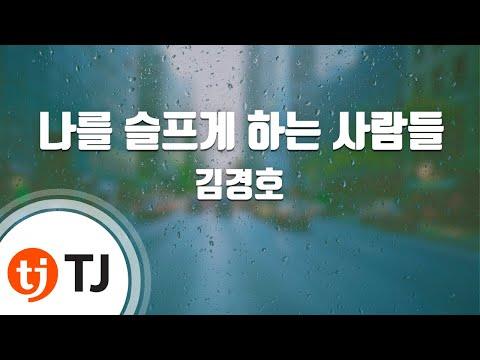 [TJ노래방] 나를슬프게하는사람들 - 김경호 ( - Kim Kyung Ho) / TJ Karaoke
