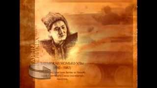 Бауржан Момыш-улы (1910-1982)