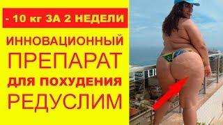 постер к видео Редуслим - Быстрое похудение за 2 недели на 10 кг. Капсулы для похудения Редуслим быстрое похудение