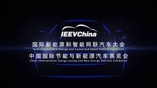 2017 China International Energy-saving and New Energy Vehicles Exhibition (IEEVChina) video clips