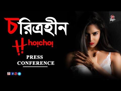 Charitraheen | Press Conference | Gourab | Naina | Sourav | Debaloy | Hoichoi Originals