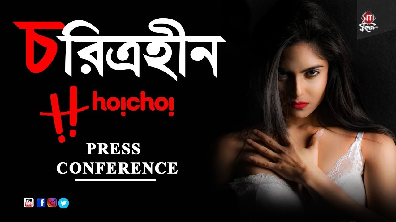 Charitraheen | Press conference | Gourab | Naina | Sourav | Debaloy |  Hoichoi originals