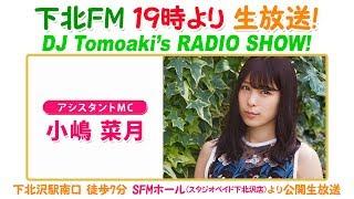 DJ Tomoaki'sRADIO SHOW! 2018年6月14日放送 メインMC:大蔵ともあき アシスタントMC:#小嶋菜月 #下北FM #下北沢 #なっ...