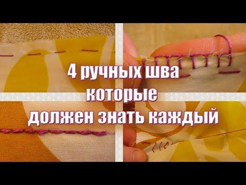Как сшить два куска ткани вручную