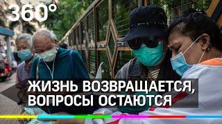 """Мир призывает Китай """"прояснить"""" за коронавирус"""