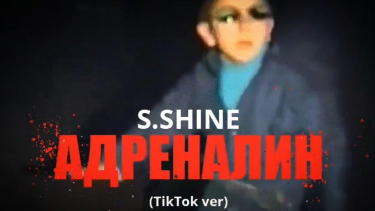 S.SHINE ft. УРГАНТ - АДРЕНАЛИН (ФУЛЛ)