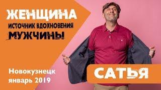 Сатья • Женщина источник вдохновения мужчины. Новокузнецк, зима 2019