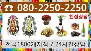 꽃가게전화번호 24시전국O8O-225O-2250 (경춘…