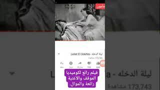 فيلم ليلة الدخلة اسماعيل ياسين