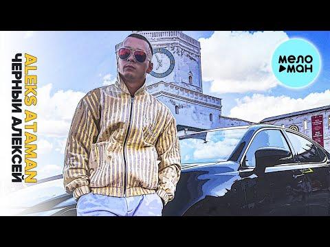 Aleks Ataman - Чёрный Алексей