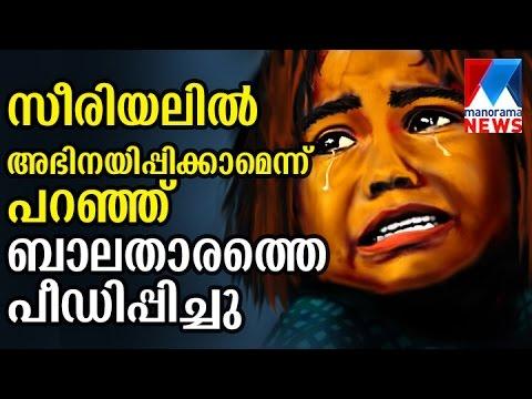 Child actress raped in Kollam  | Manorama News