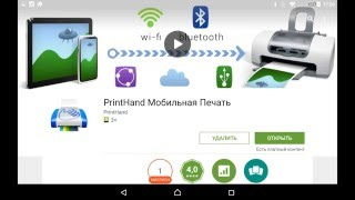 PrintHand Мобильная Печать: интерфейс, возможности и настройки приложения для Android(PrintHand — это приложение для печати с мобильных телефонов и планшетов. Удобное и простое. Много опций печати,..., 2016-01-23T18:17:04.000Z)