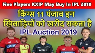 IPL 2019 Auction| KXIP May Buy These Five Players In Auction|Kings 11 Punjab Auction Target 2019|