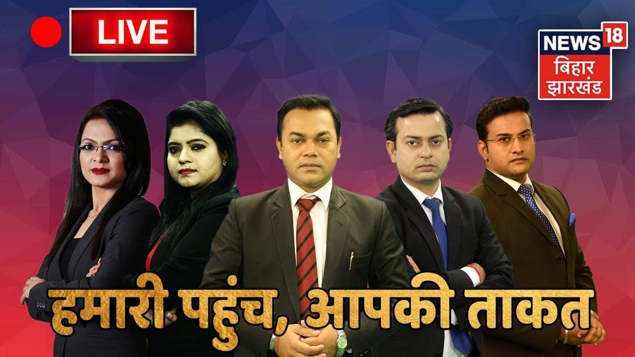 Hindi News LIVE TV| PM Modi देंगे सौगातों की तीसरी क़िस्त | Bihar Election | News18 Bihar Jharkhand