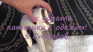 видео Как убрать катышки с одежды