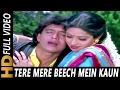 Download Tere Mere Beech Mein Kaun | Mohammed Aziz, Kavita Krishnamurthy | Watan Ke Rakhwale Songs | Sridevi MP3 song and Music Video