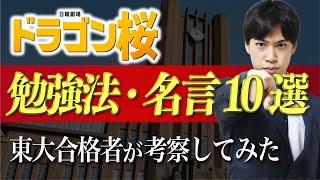 【ドラゴン桜】モチベが上がる勉強法・名言10選 東大合格者が考察してみた