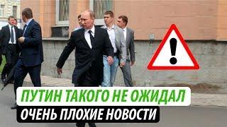 Путин такого не ожидал. Очень плохие новости