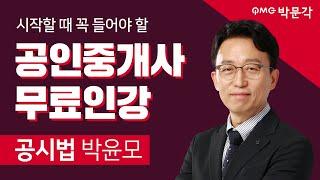박문각 공인중개사 부동산 공시법 박윤모│11.(처분금지…