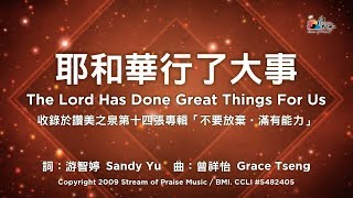 耶和華行了大事 The Lord Has Done Great Things For Us 敬拜MV - 讚美之泉敬拜讚美專輯 (14) 不要放棄,滿有能力