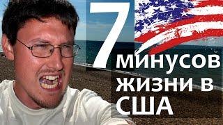Минусы жизни в США - Минусы Америки. Почему я не хочу жить в Америке. Минусы жизни в США.