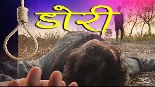 DORI (डोरी)Nepali Short Movie Trailer Full HD