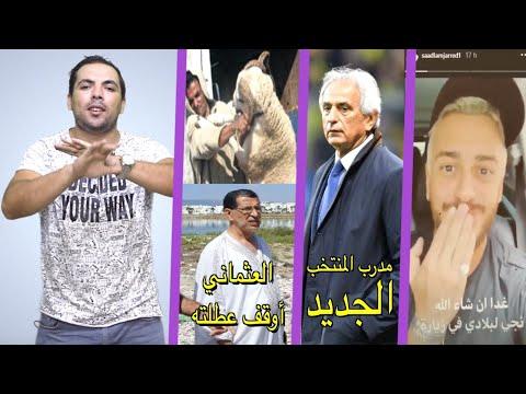 Za3za3-Ep88 | زعزع-إصابات في العيد.. العثماني حبس العطلة ومدرب المنتخب الجديد وعودة لمجرد