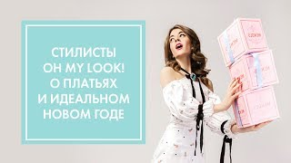 видео Стиль девичника: 7 самых лучших вариантов