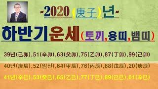 2020년,하반기총운세,토끼띠,용띠,뱀띠,사업운,애정운,010/4258/8864
