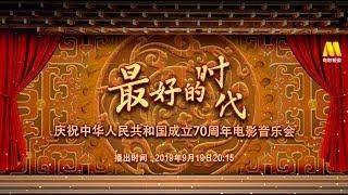 【最好的时代电影音乐会】【欢迎订阅 CCTV6 中国电影频道 CHINA MOVIE OFFICIAL CHANNEL】