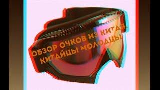 Обзор на кроссовые, горнолыжные... очки(Очки из китая довольно хороши. Ставте лайки, подписывайтесь., 2015-09-24T17:37:11.000Z)