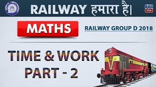 Time & Work | Part 2 | Railway 2018 | Maths | Live at 5 PM