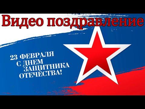 Поздравление на 23 февраля с Днём защитника отечества