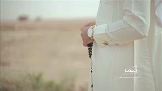 كليب | يتيمة - كلمات خالد عبدالرحمن أداء محمد فهد