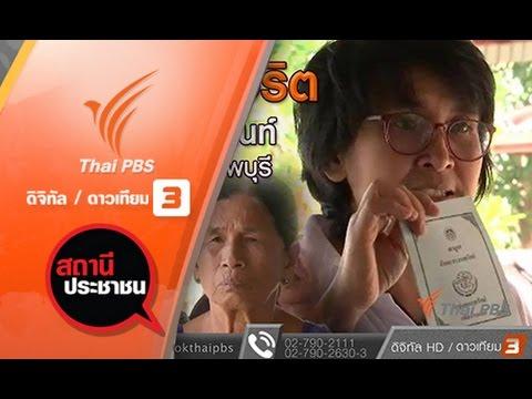 ตรวจสอบทุจริตเงินกองทุนหมู่บ้านมุจลินท์ อ.ท่าวุ้ง จ.ลพบุรี - วันที่ 22 Feb 2017