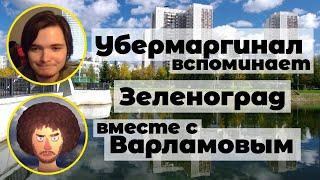 Варламов помогает Марго вспомнить родной Зеленоград