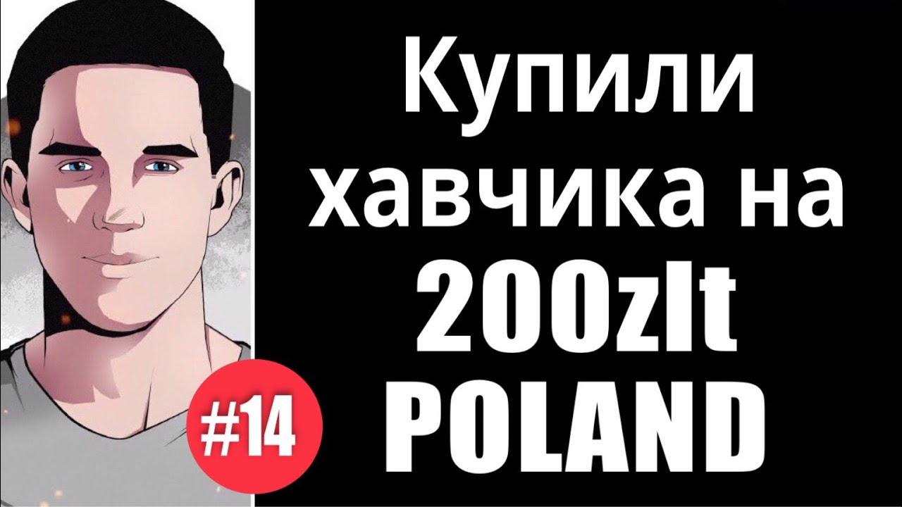 Польша Альбом польских обиходных банкнот 1975-1996 Полный комплект .