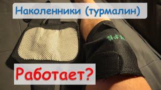 видео Турмалиновые наколенники, отзывы врачей, противопоказания и инструкция по применению.