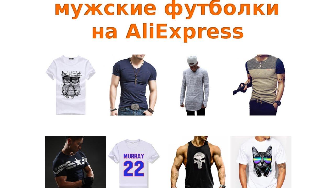 Как выбрать модную мужскую футболку на AliExpress - YouTube