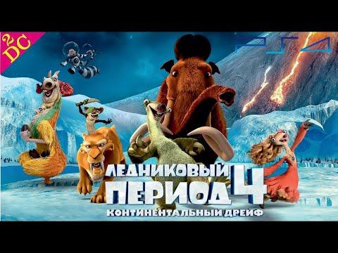 Ледниковый период 4 континентальный дрейф смотреть мультфильм онлайн