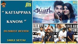 Kattappava Kanom Movie Review | Dumbest Review | Sibiraj, Aishwarya Rajesh | Smile Settai